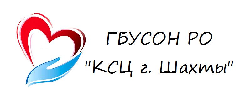 ГБУСОН РО «КСЦ г. Шахты»