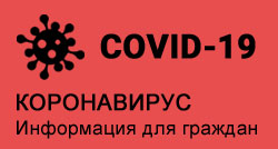 Противодействие коронавирусной инфекции