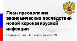 План Правительства РФ по преодолению экономических последствий эпидемии коронавируса